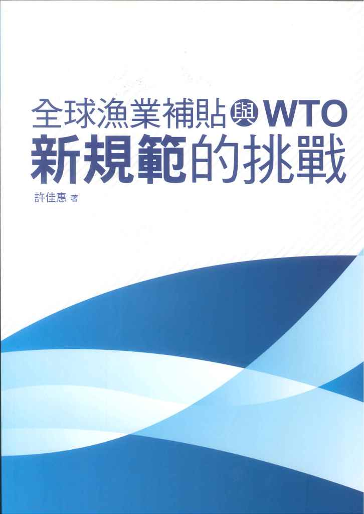 全球漁業補貼與WTO:新規範的挑戰=Global fisheries subsidies and the WTO: challenges for new disciplines