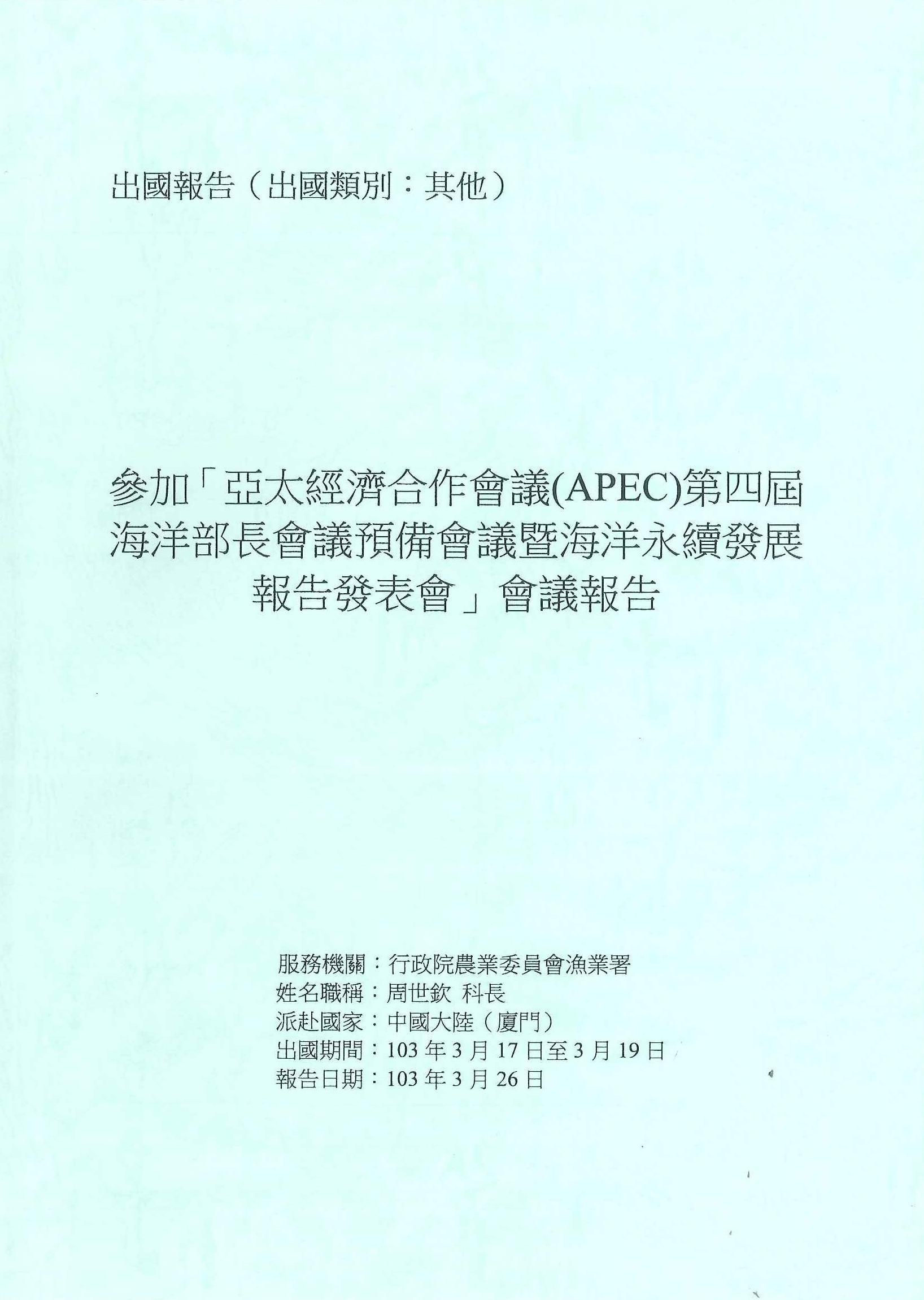 參加「亞太經濟合作會議(APEC)第四屆海洋部長會議預備會議暨海洋永續發展報告發表會」會議報告