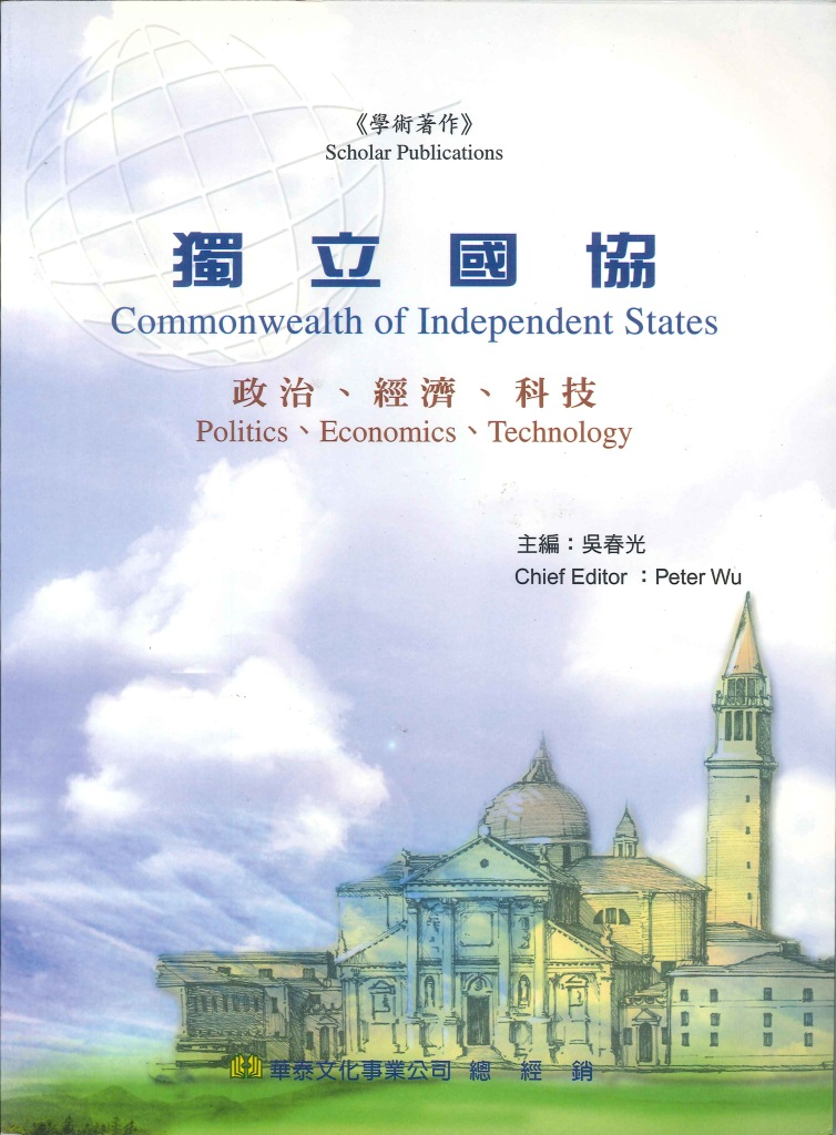 獨立國協:政治、經濟、科技=Commonwealth of Independent States : politics、economics、technology