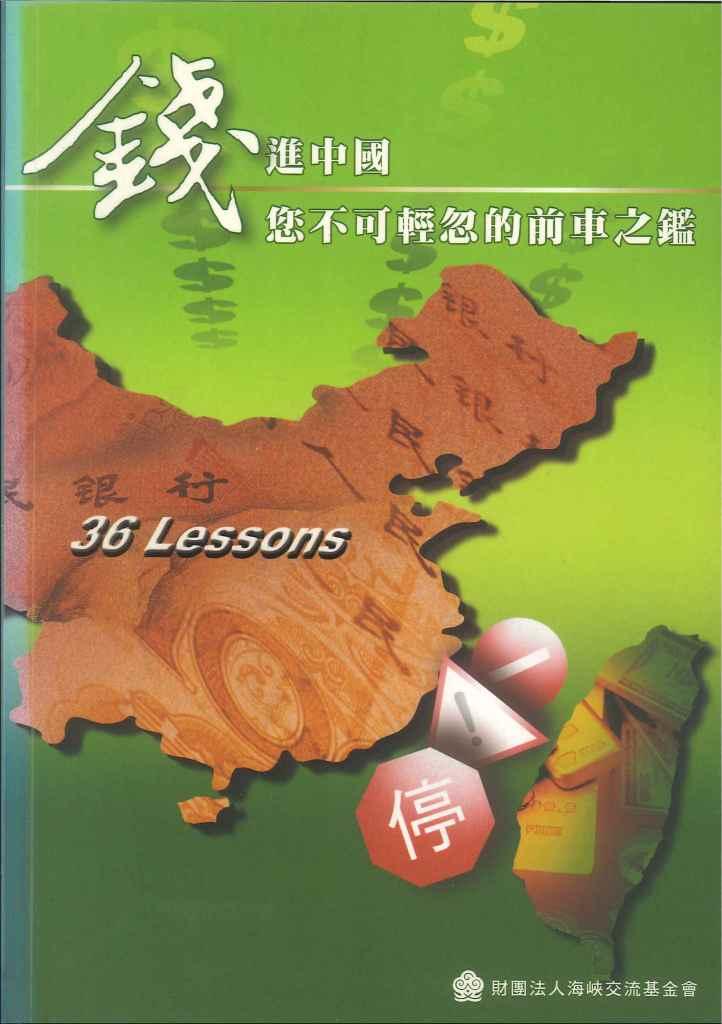 錢進中國:您不可輕忽的前車之鑑:36 Lessons