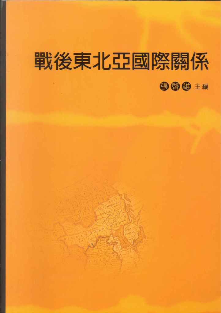 戰後東北亞國際關係=The Postwar international relations in Northeast Asia