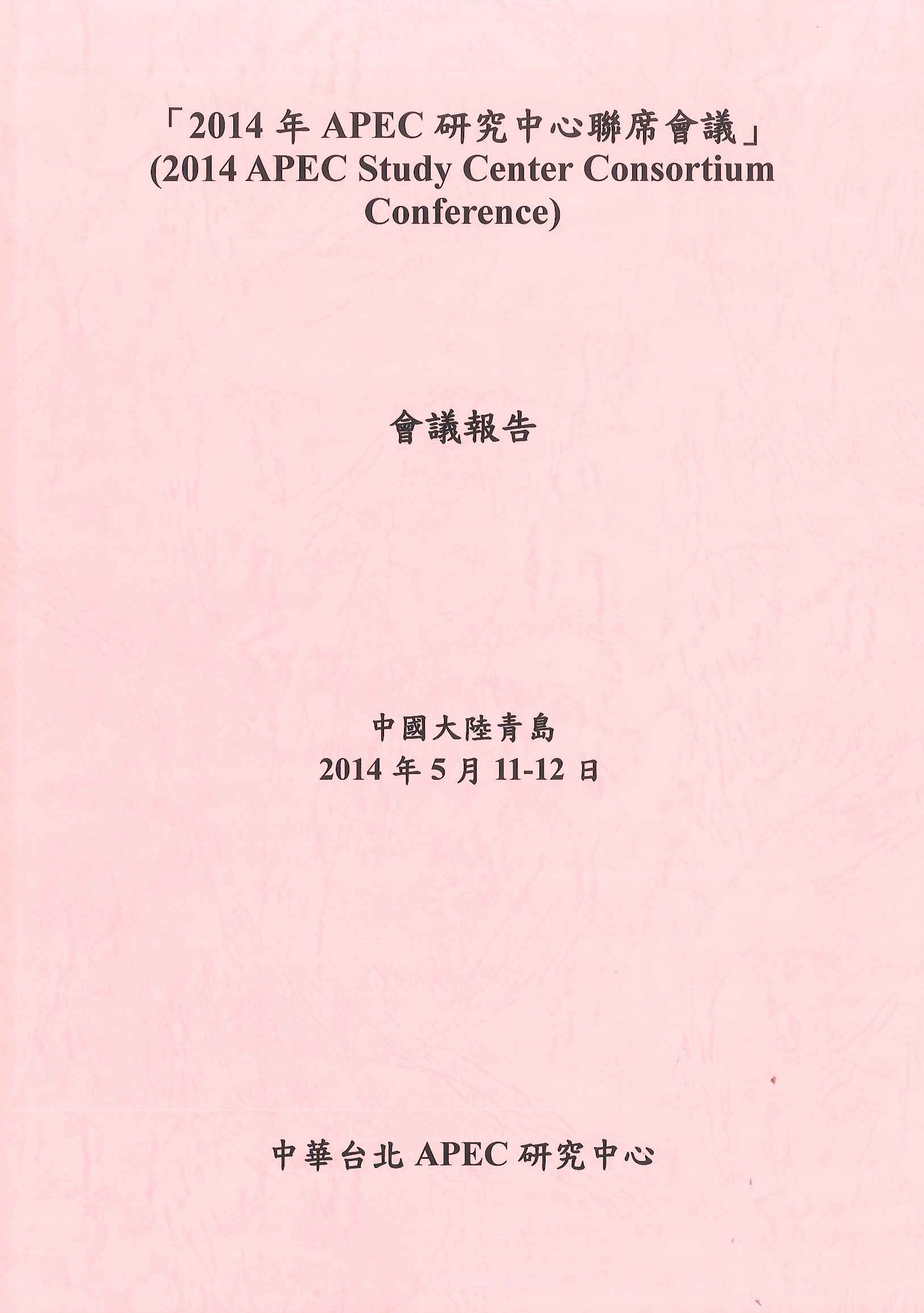2014年APEC研究中心聯席會議會議報告=2014 APEC study center consortium conference