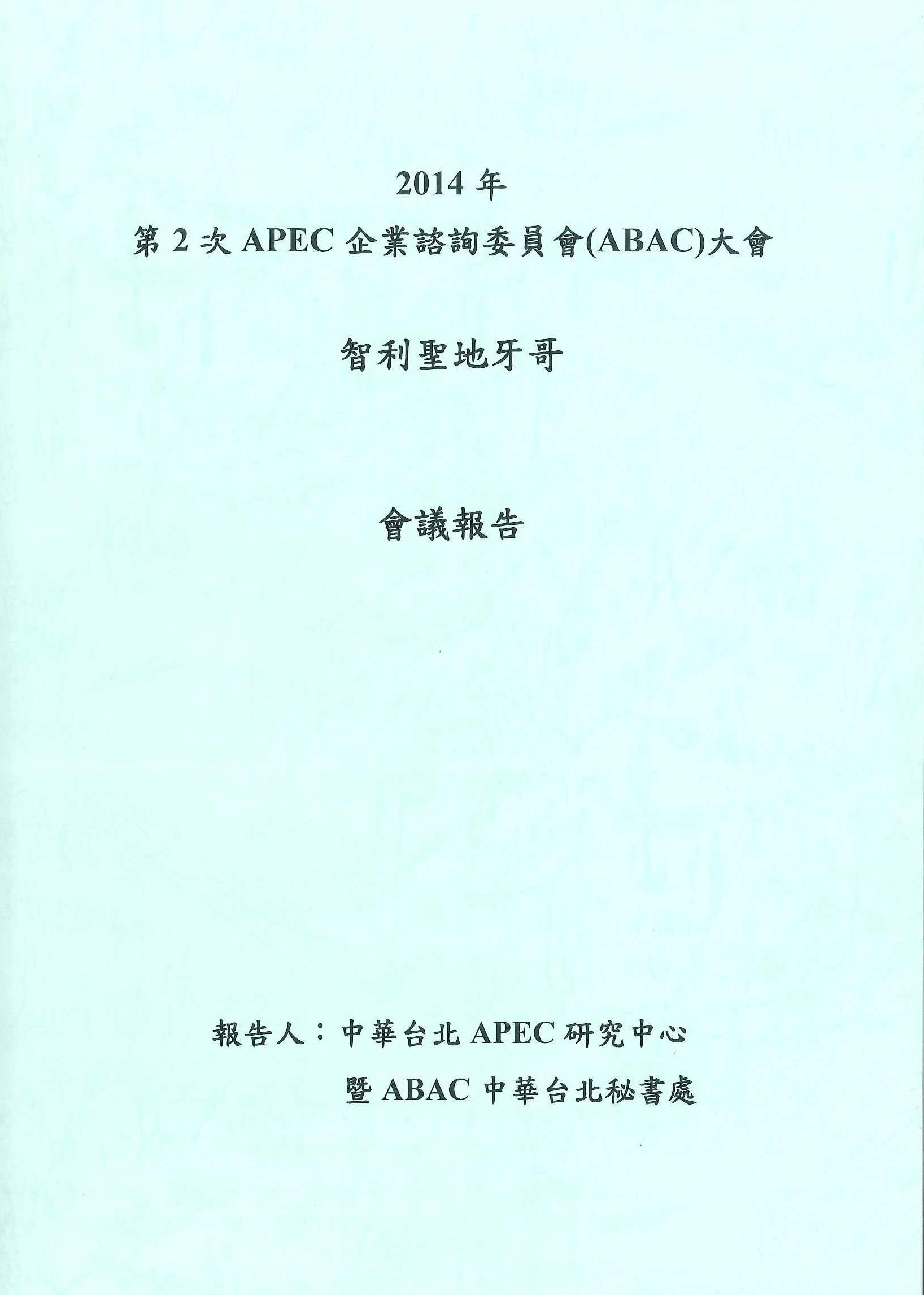 2014年第2次APEC企業諮詢委員會(ABAC)大會智利聖地牙哥會議報告