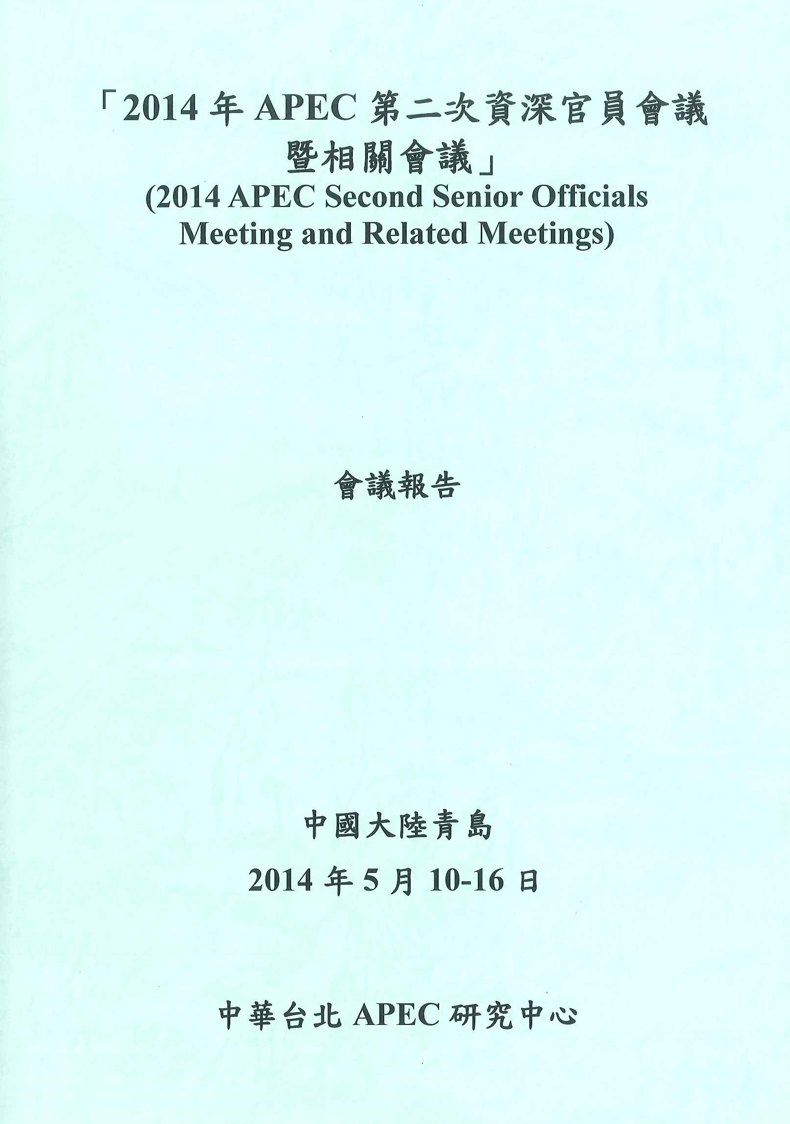 「2014年APEC第二次資深官員會議暨相關會議」會議報告=2014 APEC second senior officials meeting and related meetings