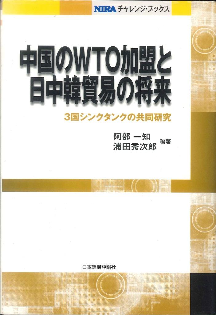 中国のWTO加盟と日中韓貿易の将来:3囯シンクタンクの共同研究