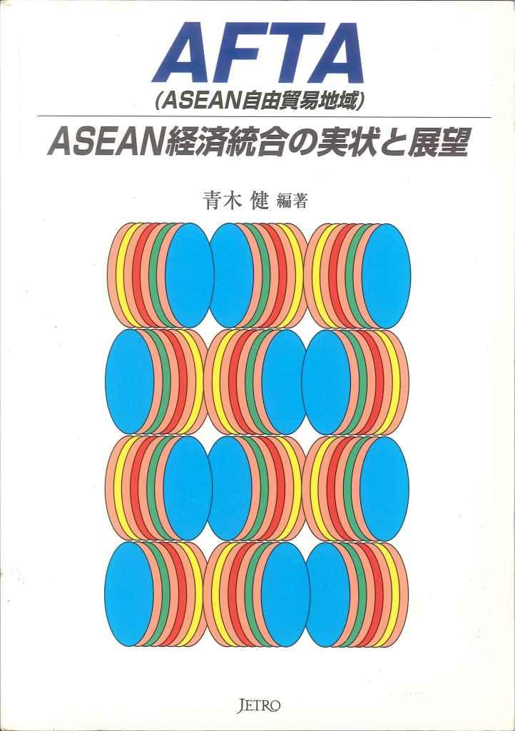 AFTA(ASEAN自由貿易地域):ASEAN经济統合の实状と展望