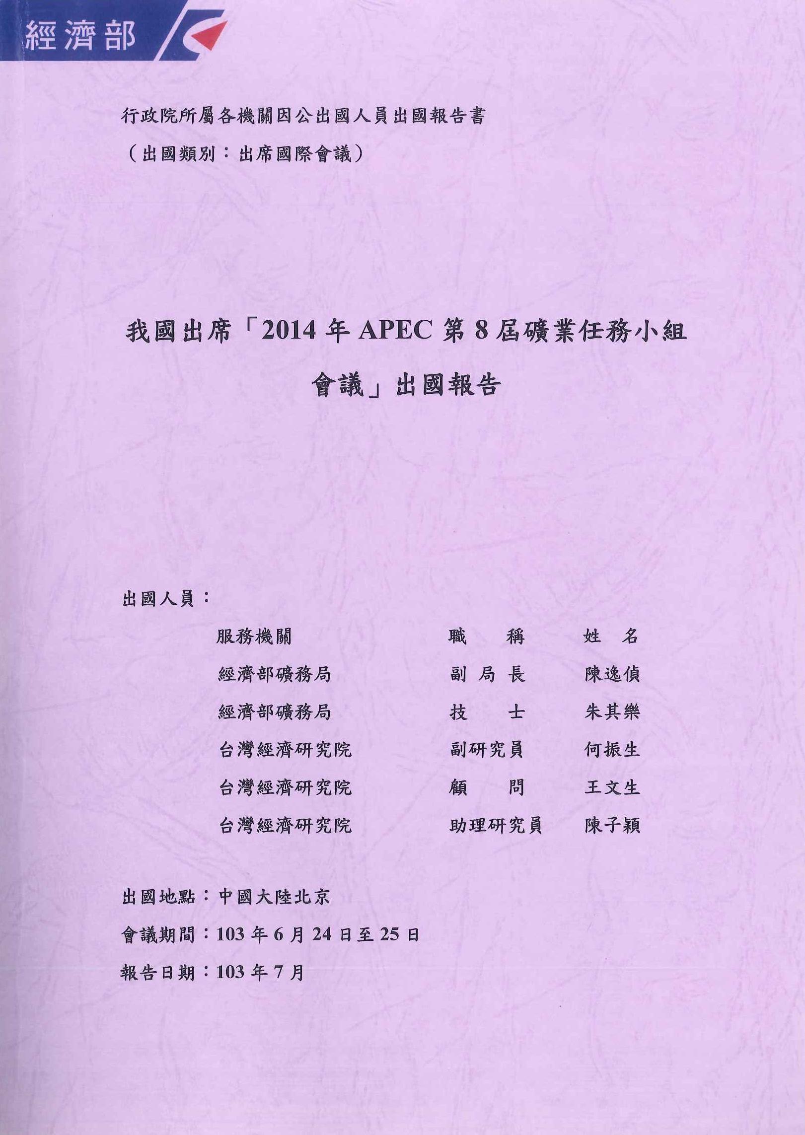 我國出席「2014年APEC第8屆礦業任務小組會議」出國報告