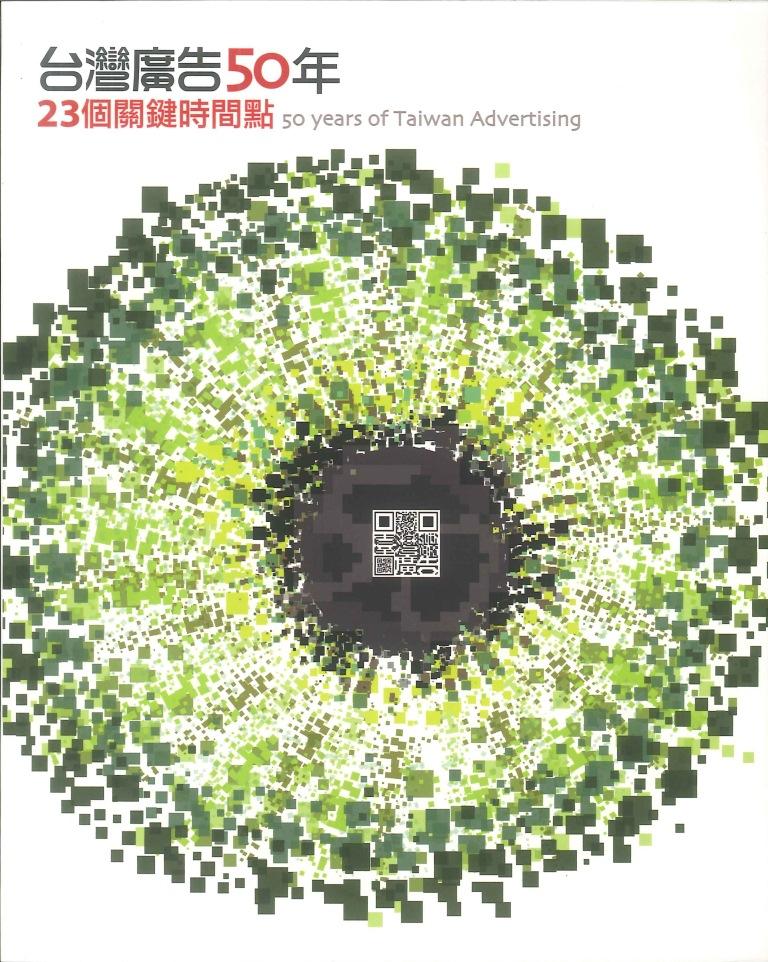 台灣廣告50年:23個關鍵時間點=50 years of Taiwan advertising