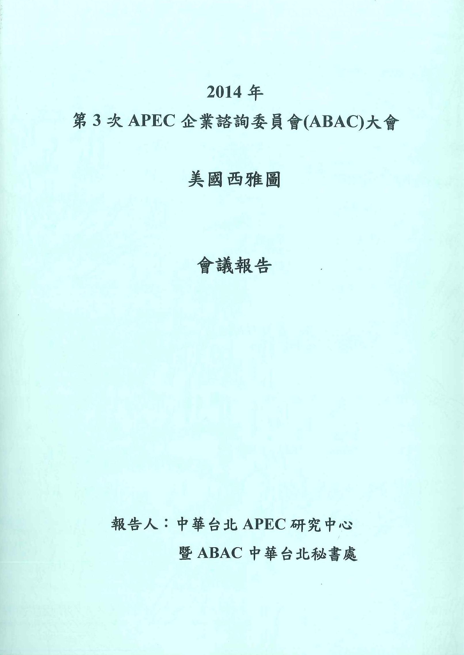 2014年第3次APEC企業諮詢委員會(ABAC)大會美國西雅圖會議報告