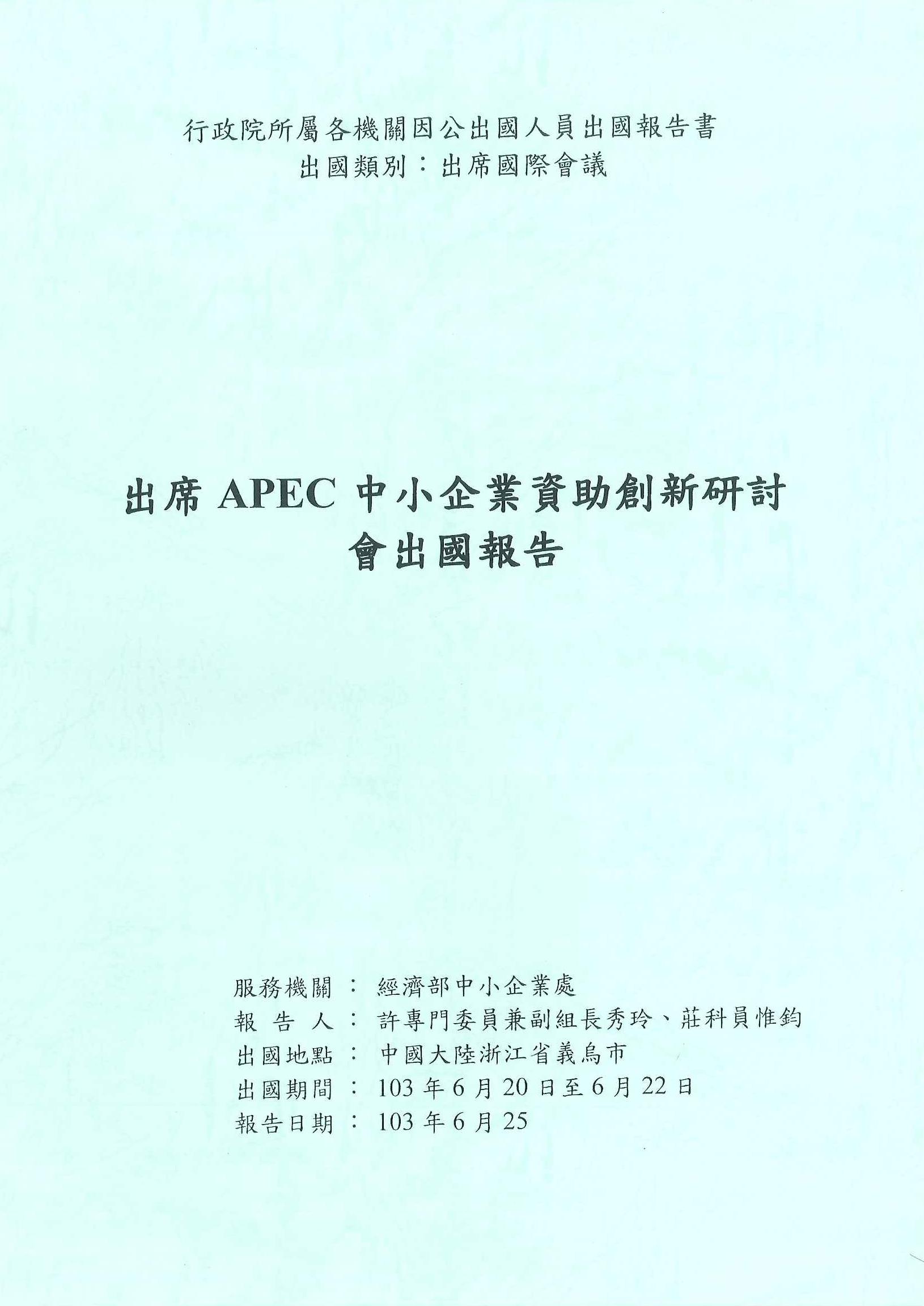 出席APEC中小企業資助創新研討會出國報告