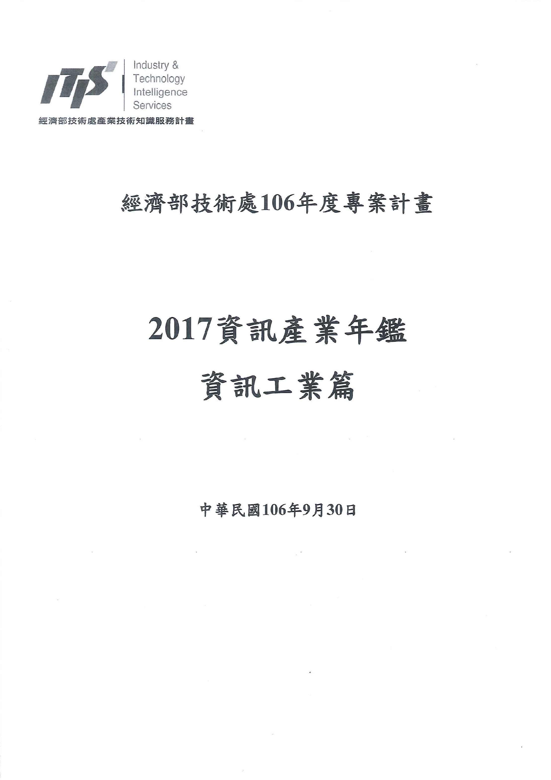 資訊產業年鑑.資訊工業篇=IT services industry yearbook