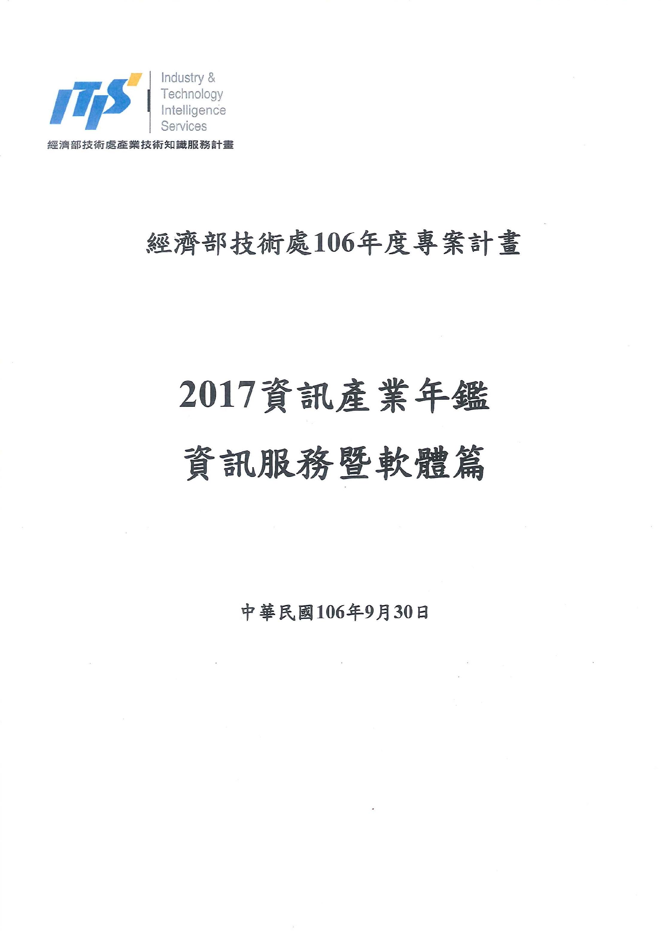 資訊產業年鑑.資訊服務暨軟體篇=IT services industry yearbook