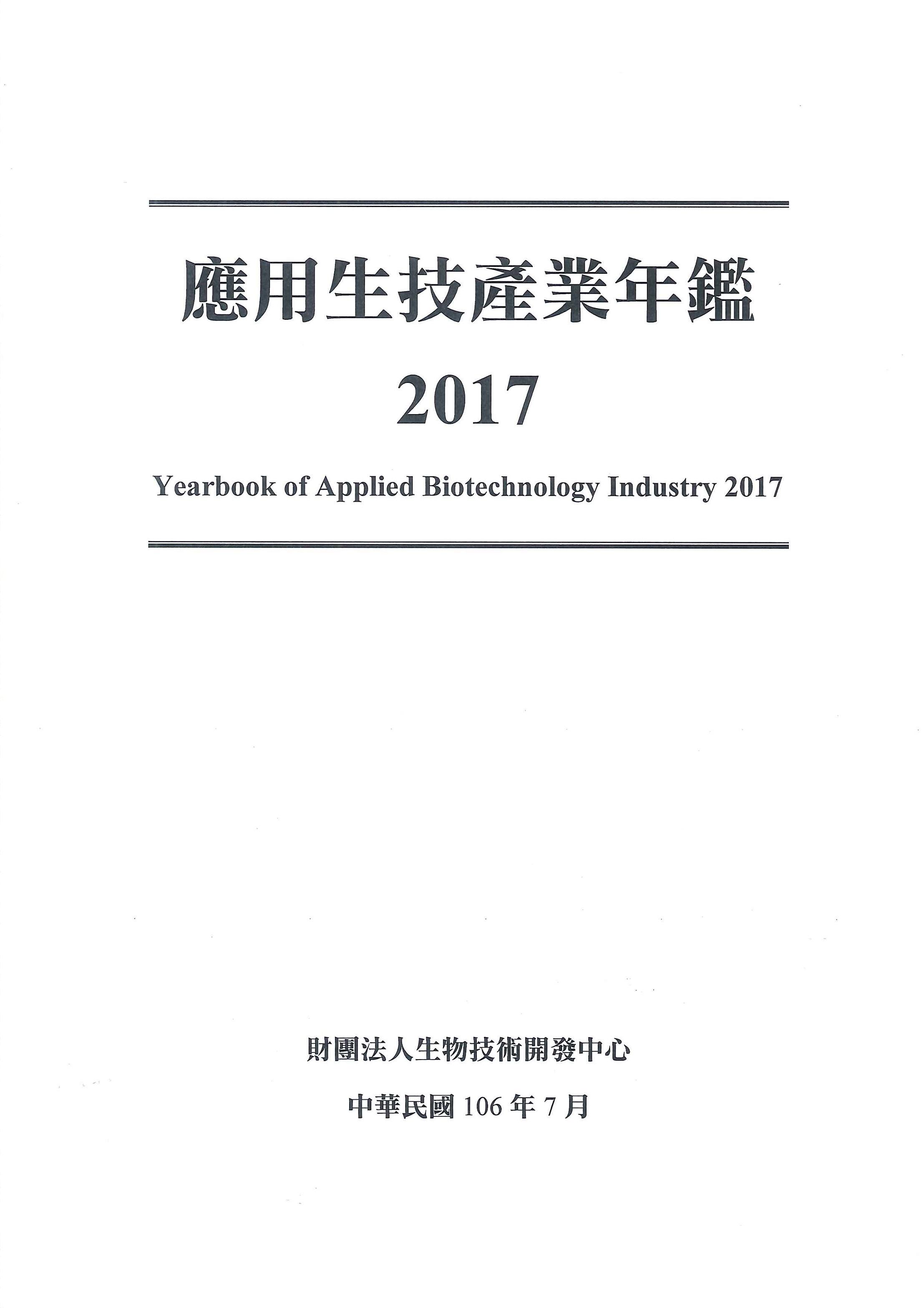 應用生技產業年鑑=Yearbook of applied biotechnology industry