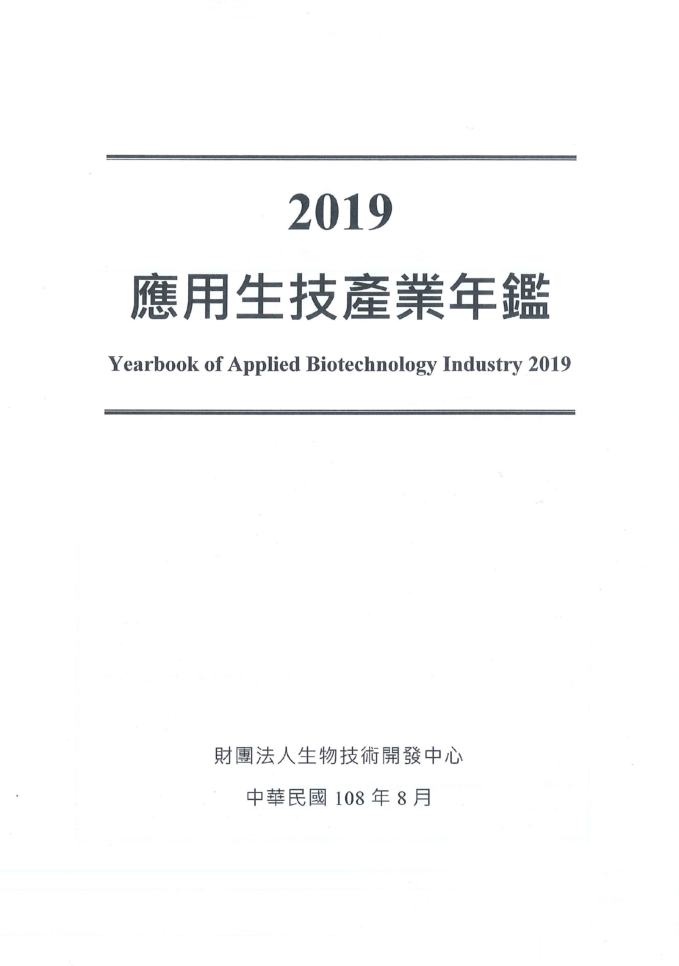 應用生技產業年鑑=Yearbook of applied biotechnology industry