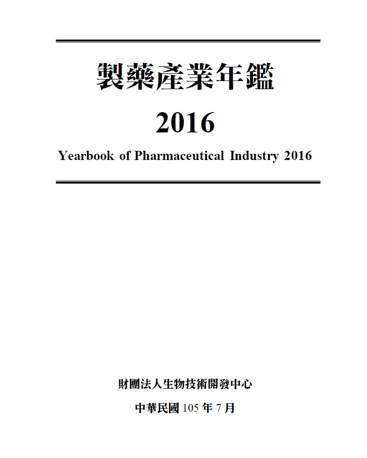 製藥產業年鑑=Yearbook of pharmaceutical industry