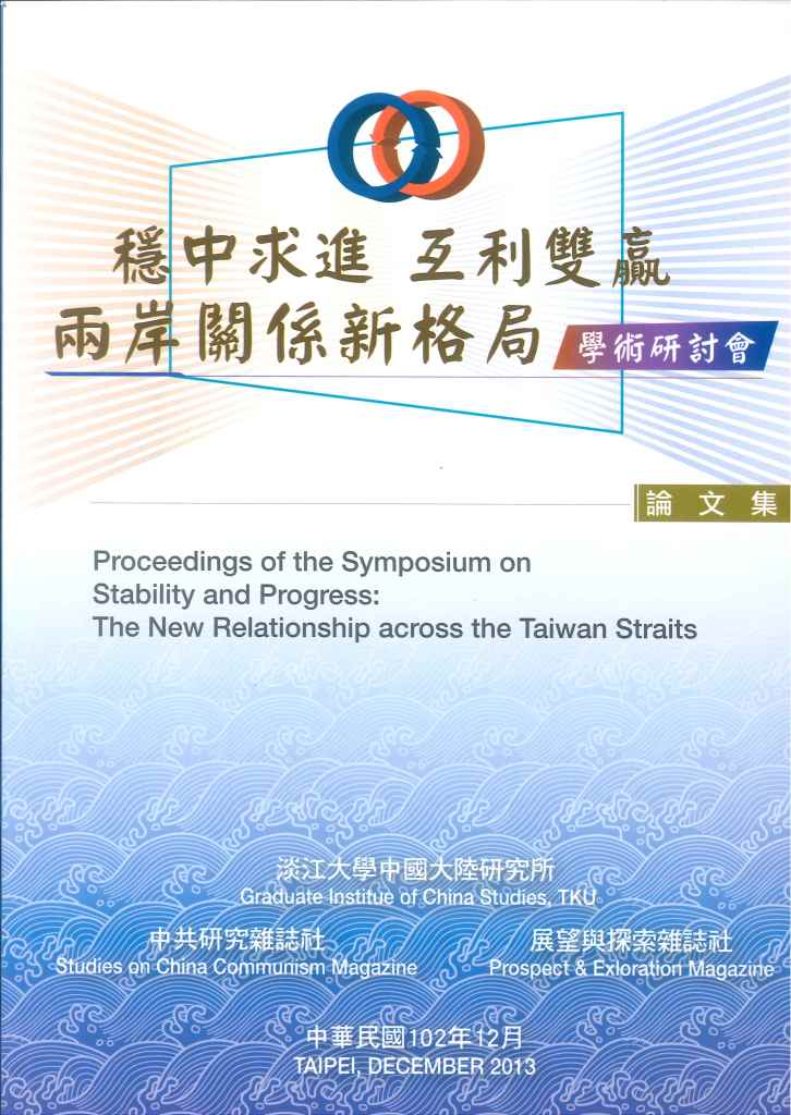 穩中求進互利雙贏:兩岸關係新格局學術研討會論文集=Proceedings of the symposium on stability and progress : the new relationship across the Taiwan Straits