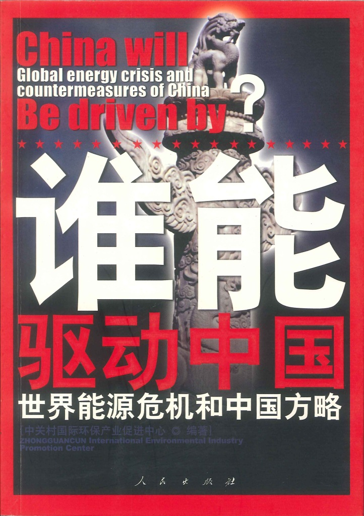 谁能驱动中国:世界能源危机和中国方略=China will be driven by?: global energy crisis and countermeasures of China