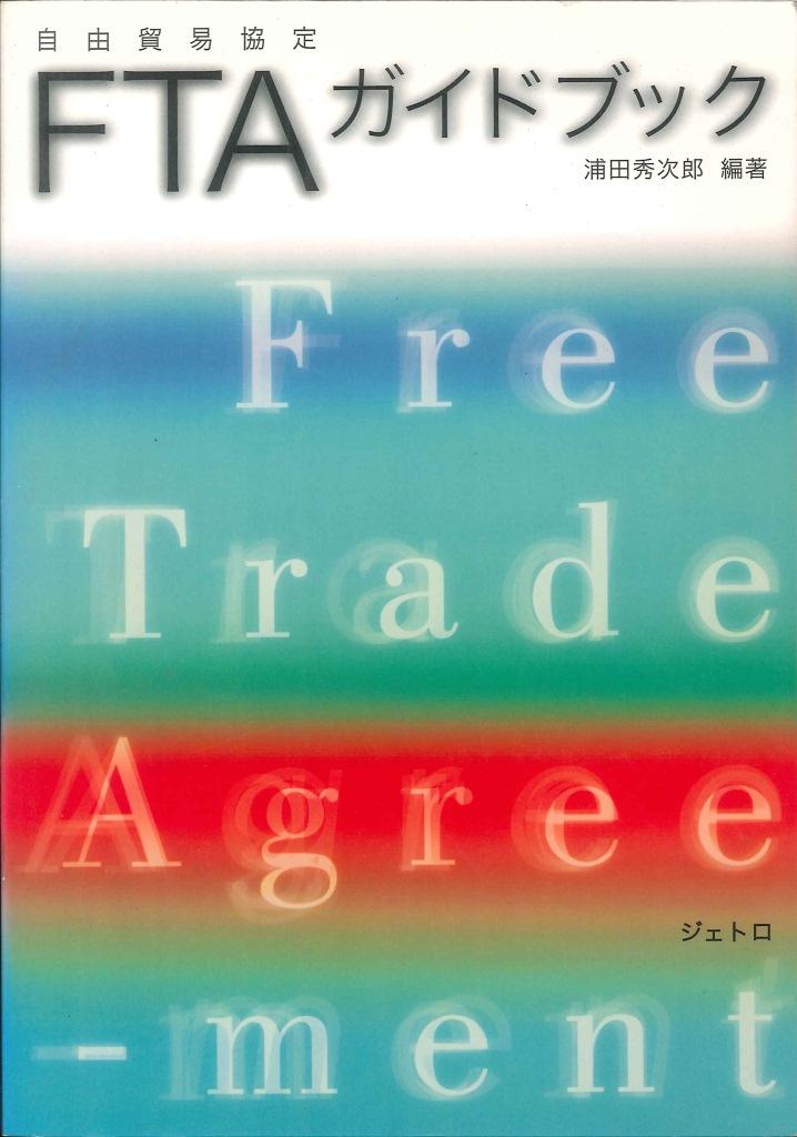 自由貿易協定FTAガイドブック