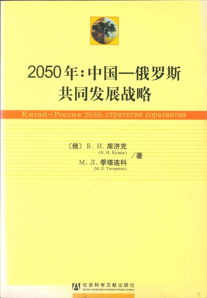 2050年:中国-俄罗斯共同发展战略