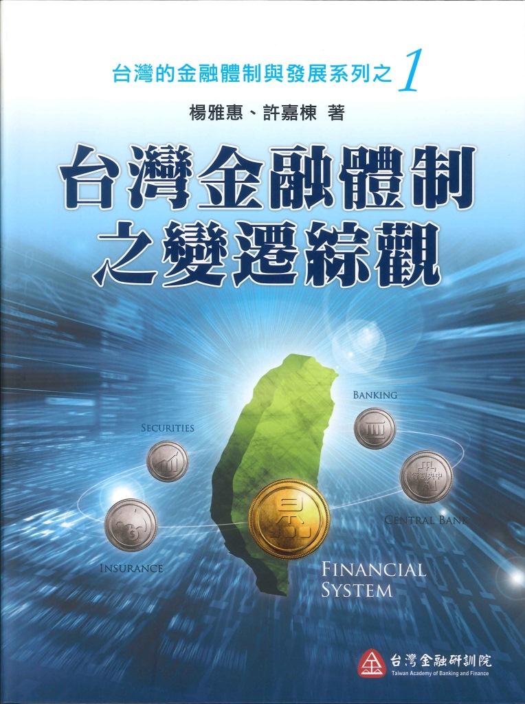 台灣金融體制之變遷綜觀