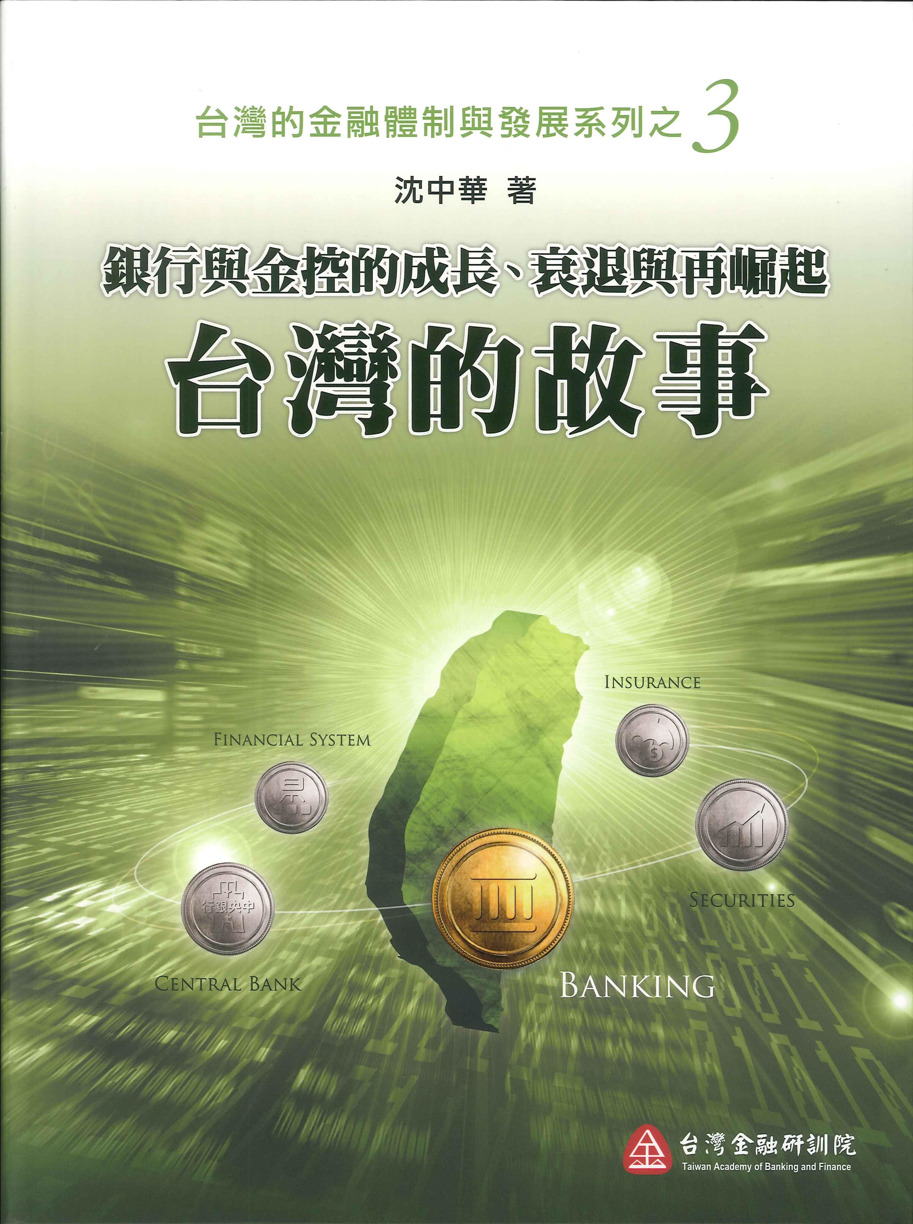 銀行與金控的成長、衰退與再崛起:台灣的故事