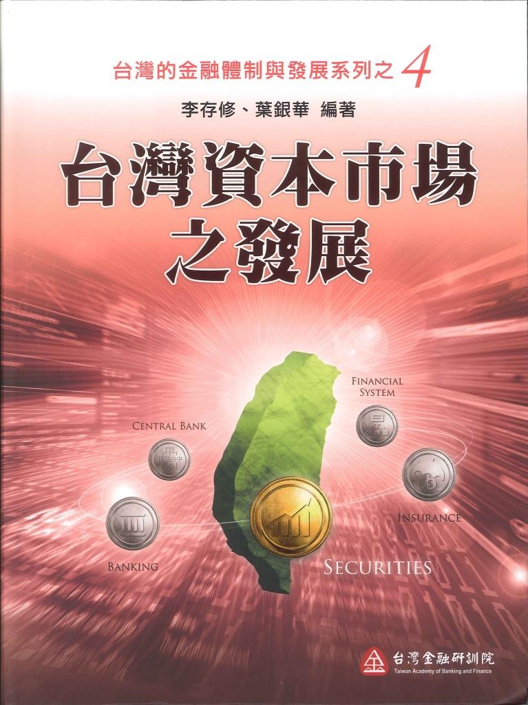 台灣資本市場之發展