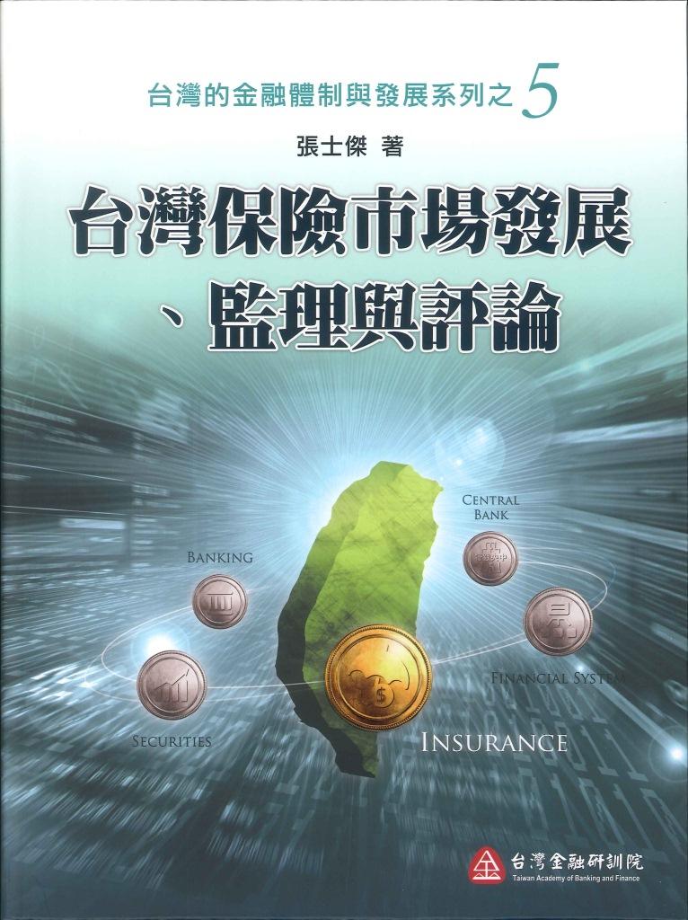 台灣保險市場發展、監理與評論
