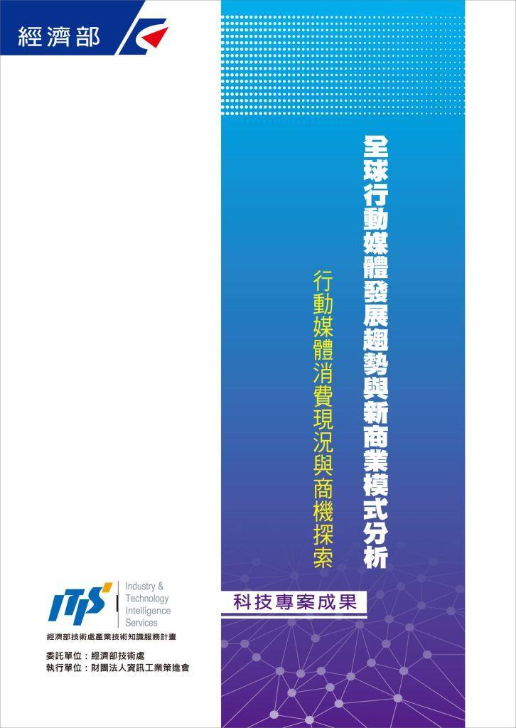 全球行動媒體發展趨勢與新商業模式分析 [電子書]:行動媒體消費現況與商機探索