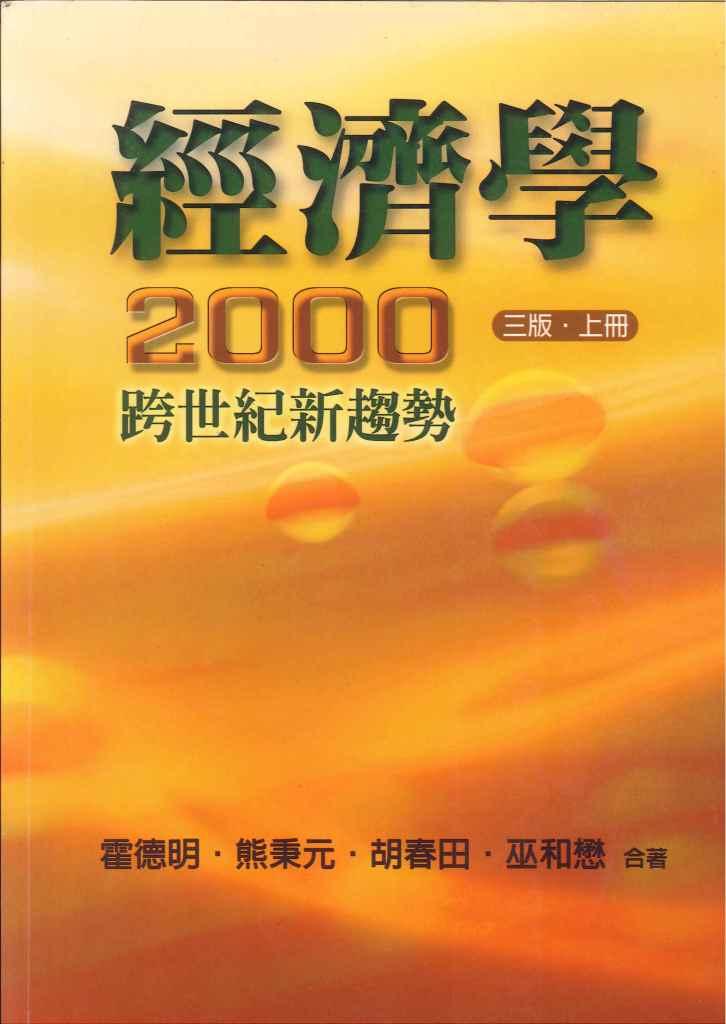 經濟學2000:跨世紀新趨勢