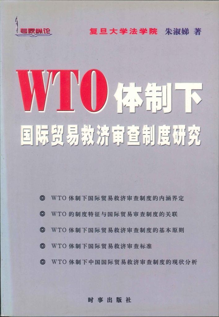 WTO体制下国际贸易救济审查制度研究
