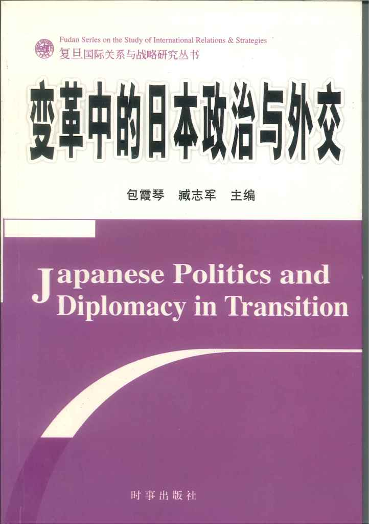 变革中的日本政治与外交=Japanese politics and diplomacy in transition