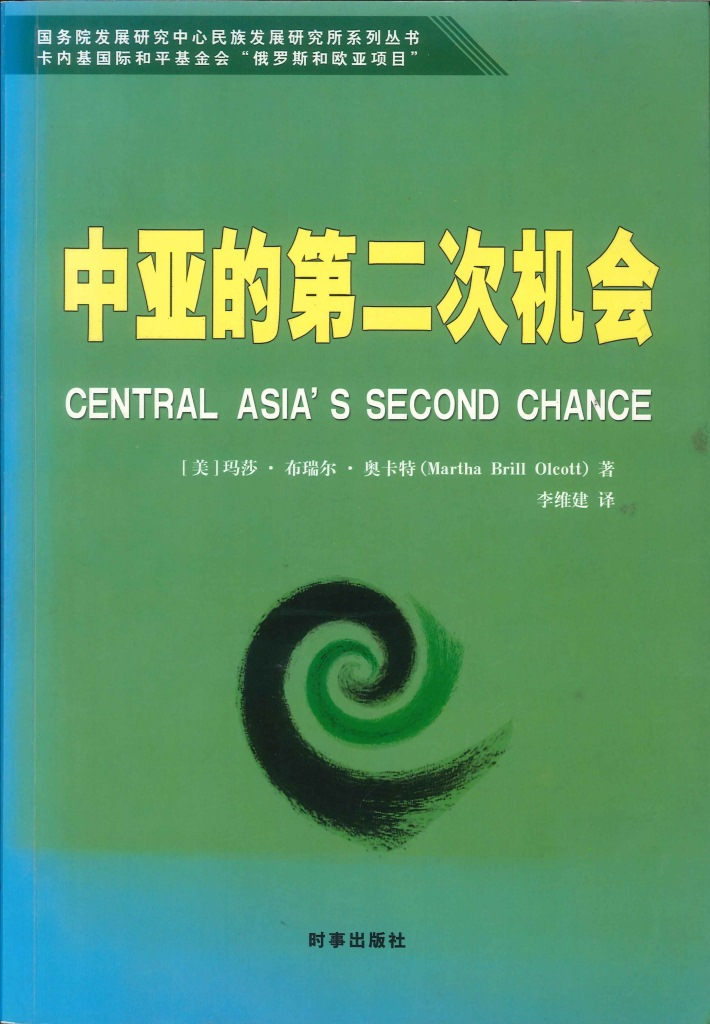 中亞的第二次機會