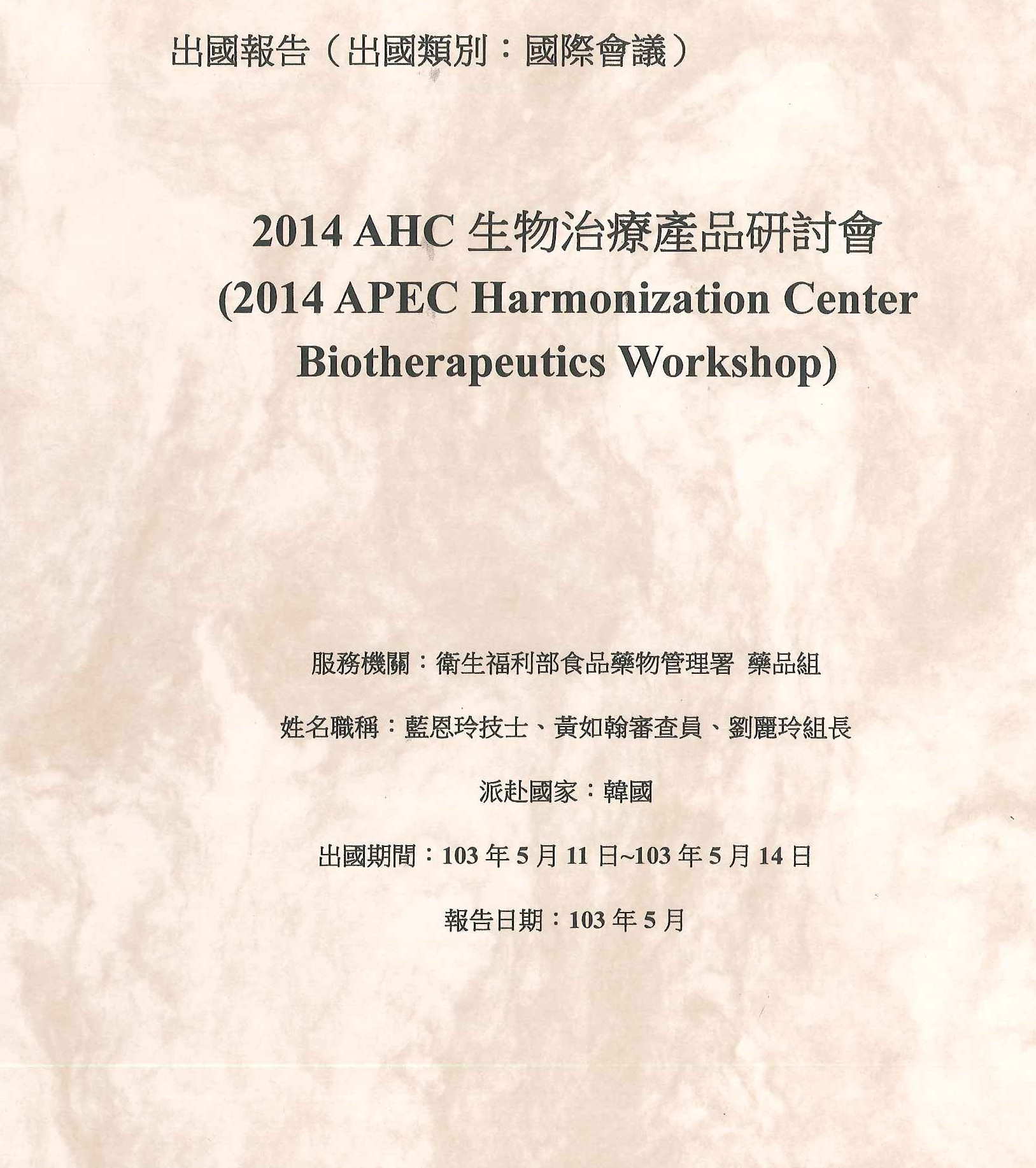 2014 AHC生物治療產品研討會=2014 APEC harmonization center biotherapeutics workshop