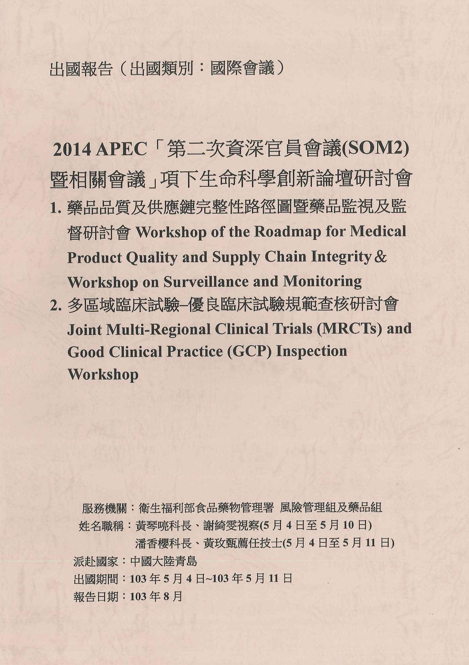 2014 APEC「第二次資深官員會議(SOM2)暨相關會議」項下生命科學創新論壇研討會:藥品品質及供應鏈完整性路徑圖暨藥品監視及監督研討會:多區域臨床試驗-優良臨床試驗規範查核研討會