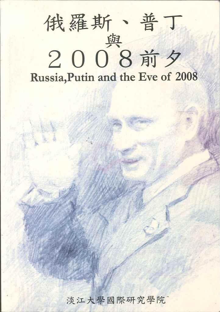 俄羅斯、普丁與2008年的前夕=Russia, Putin and the eve of 2008=Россия н Путин Накануне Президентских Выборов 2008 года