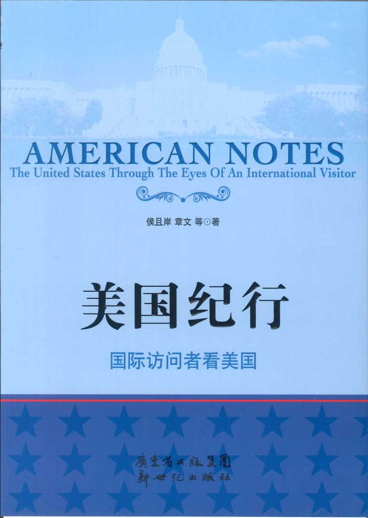 美国纪行:国际访问者看美国=American notes : the United States through the eyes of an international visitor
