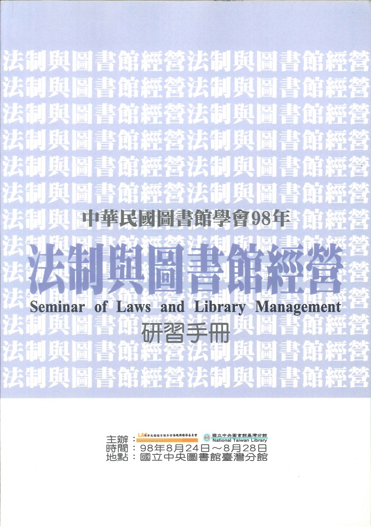 法制與圖書館經營:研習手冊=Seminar of laws and library management