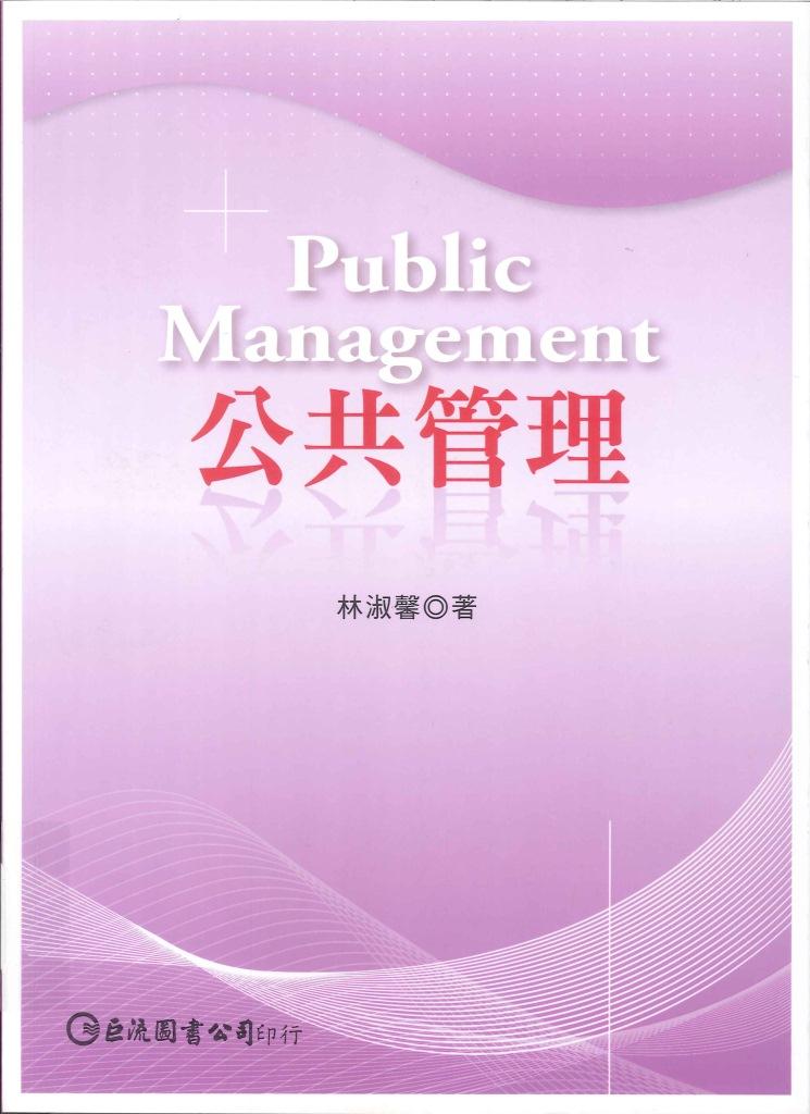 公共管理=Public management