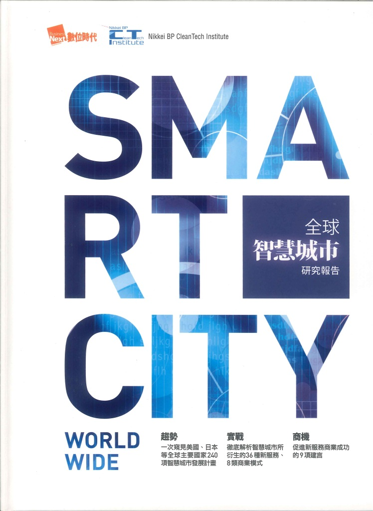 全球智慧城市研究報告=Smart city world wide