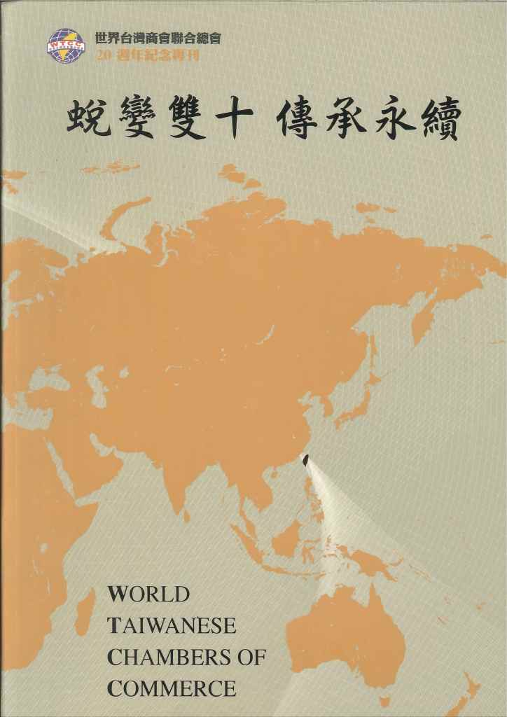 蛻變雙十 傳承永續:世界臺灣商會聯合總會20週年紀念專刊
