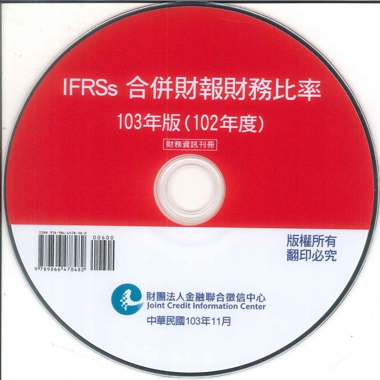 IFRSs合併財報財務比率 [電子書].103年版(102年度)