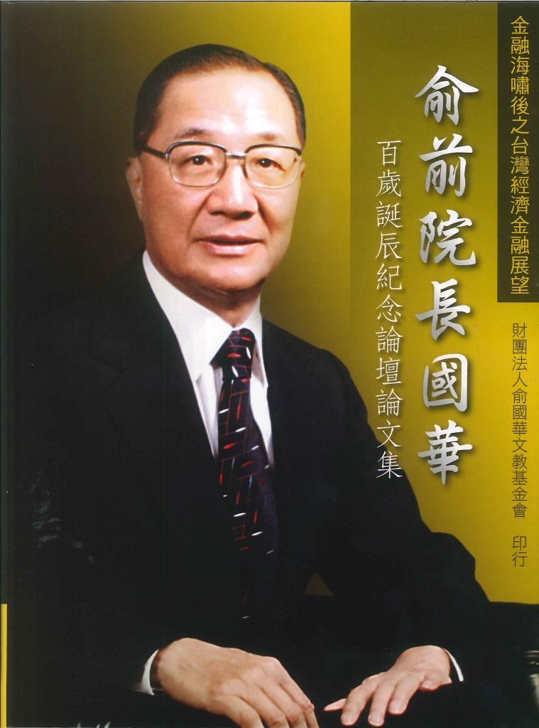 金融海嘯後之台灣經濟金融展望:俞前院長國華百歲誔辰紀念論壇論文集