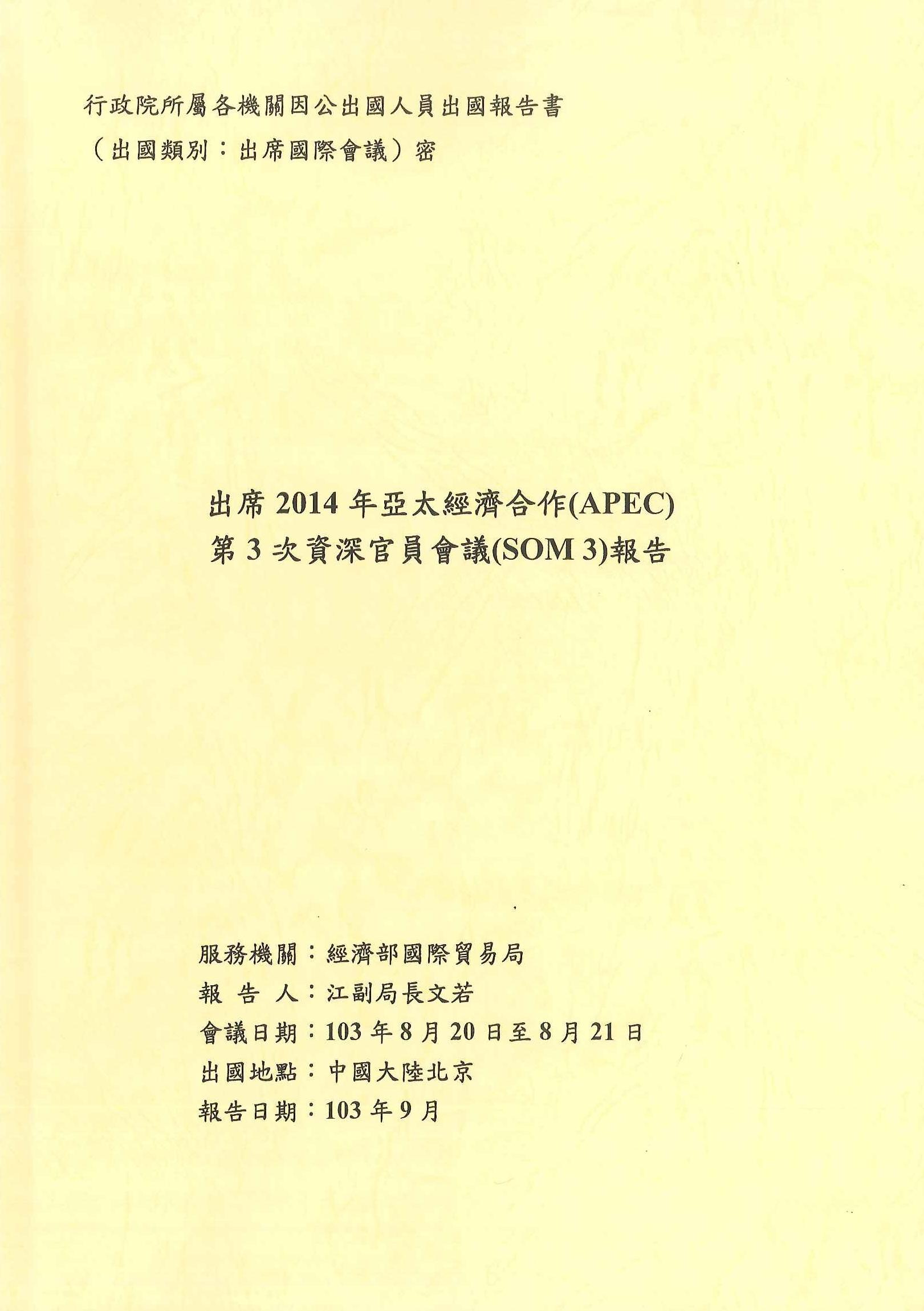 出席2014年亞太經濟合作(APEC)第3次資深官員會議(SOM 3)報告