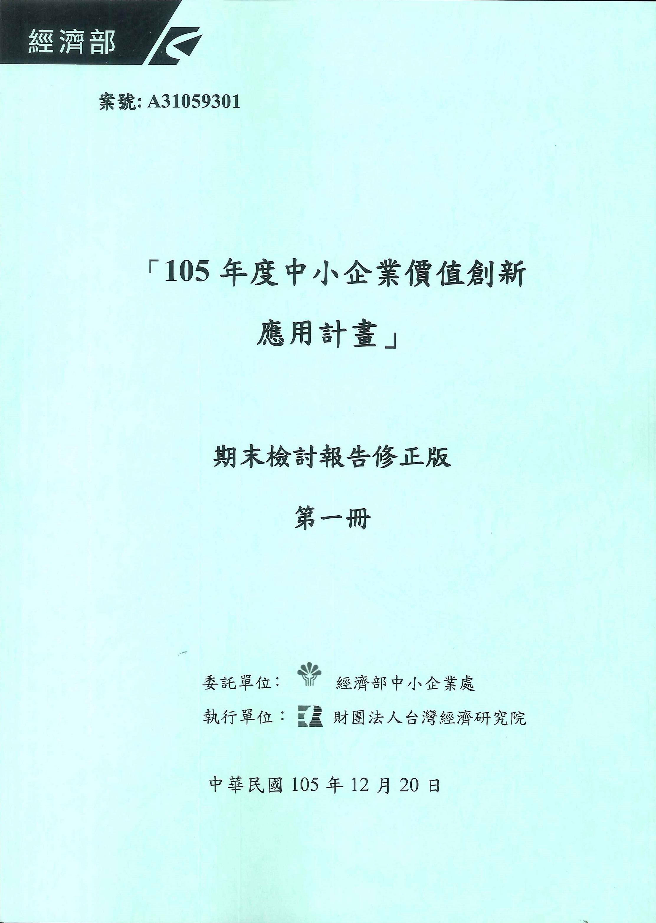 105年度中小企業價值創新應用計畫:期末檢討報告