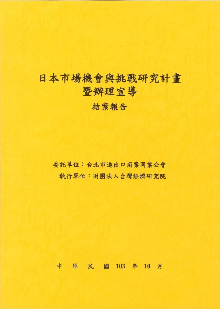 日本市場機會與挑戰研究計畫暨辦理宣導:結案報告