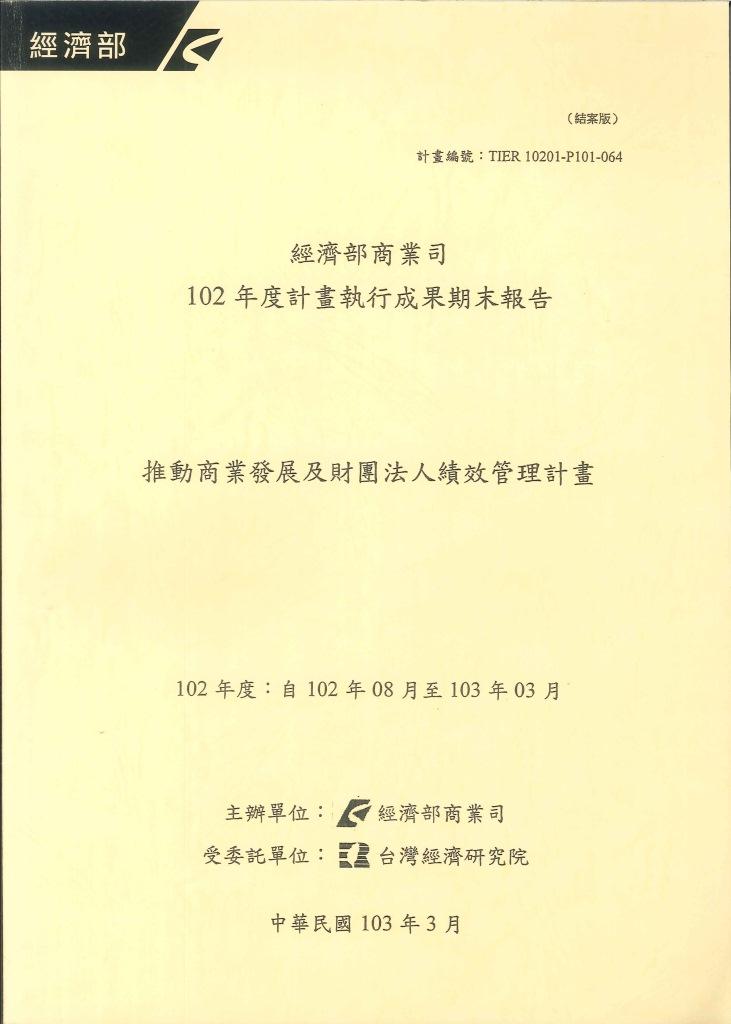 推動商業發展及財團法人績效管理計畫