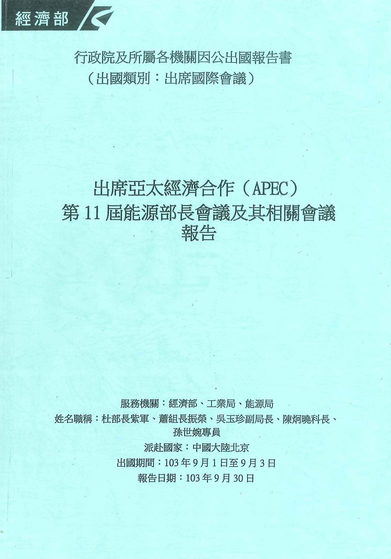 出席亞太經濟合作(APEC)第11屆能源部長會議及其相關會議報告