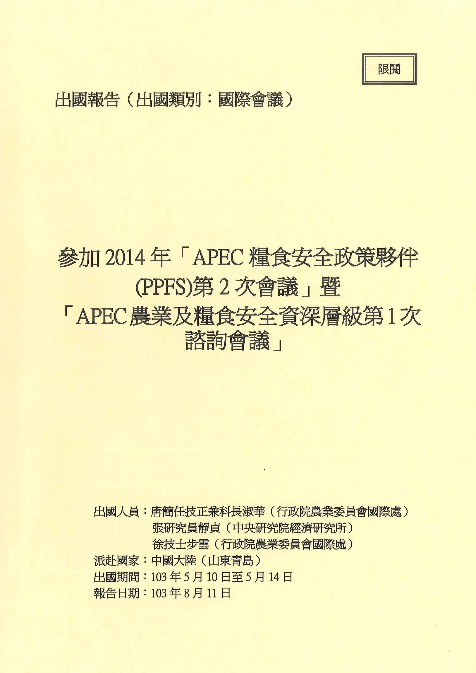 參加2014年「APEC糧食安全政策夥伴(PPFS)第2次會議」暨「APEC農業及糧食安全資深層級第1次諮詢會議」