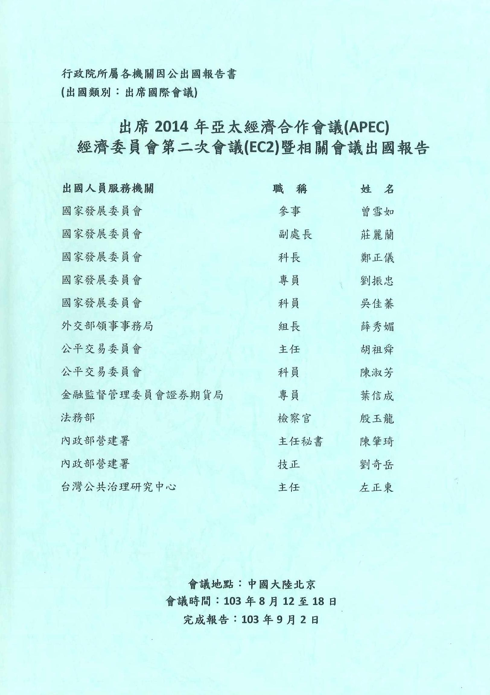 出席2014年亞太經濟合作會議(APEC)經濟委員會第二次會議(EC2)暨相關會議出國報告