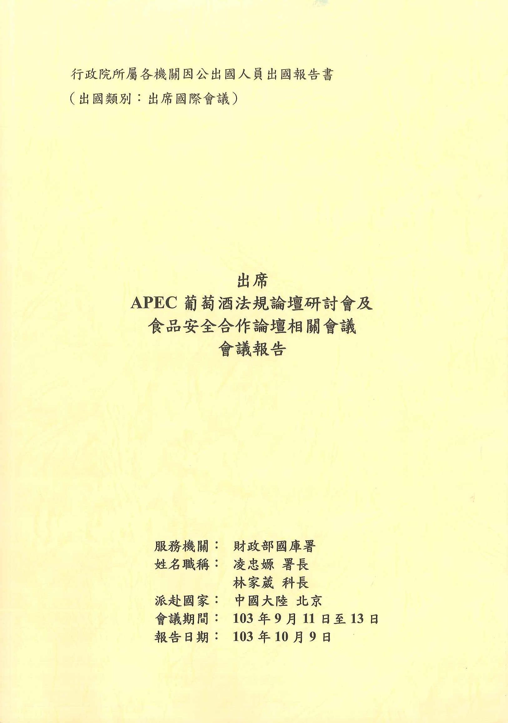 出席APEC葡萄酒法規論壇研討會及食品安全合作論壇相關會議會議報告